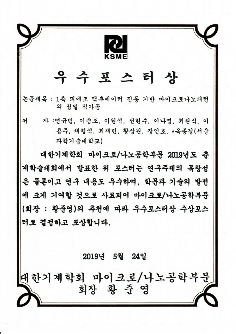 20190524_기계학회_우수포스터상.pdf_page_1.jpg