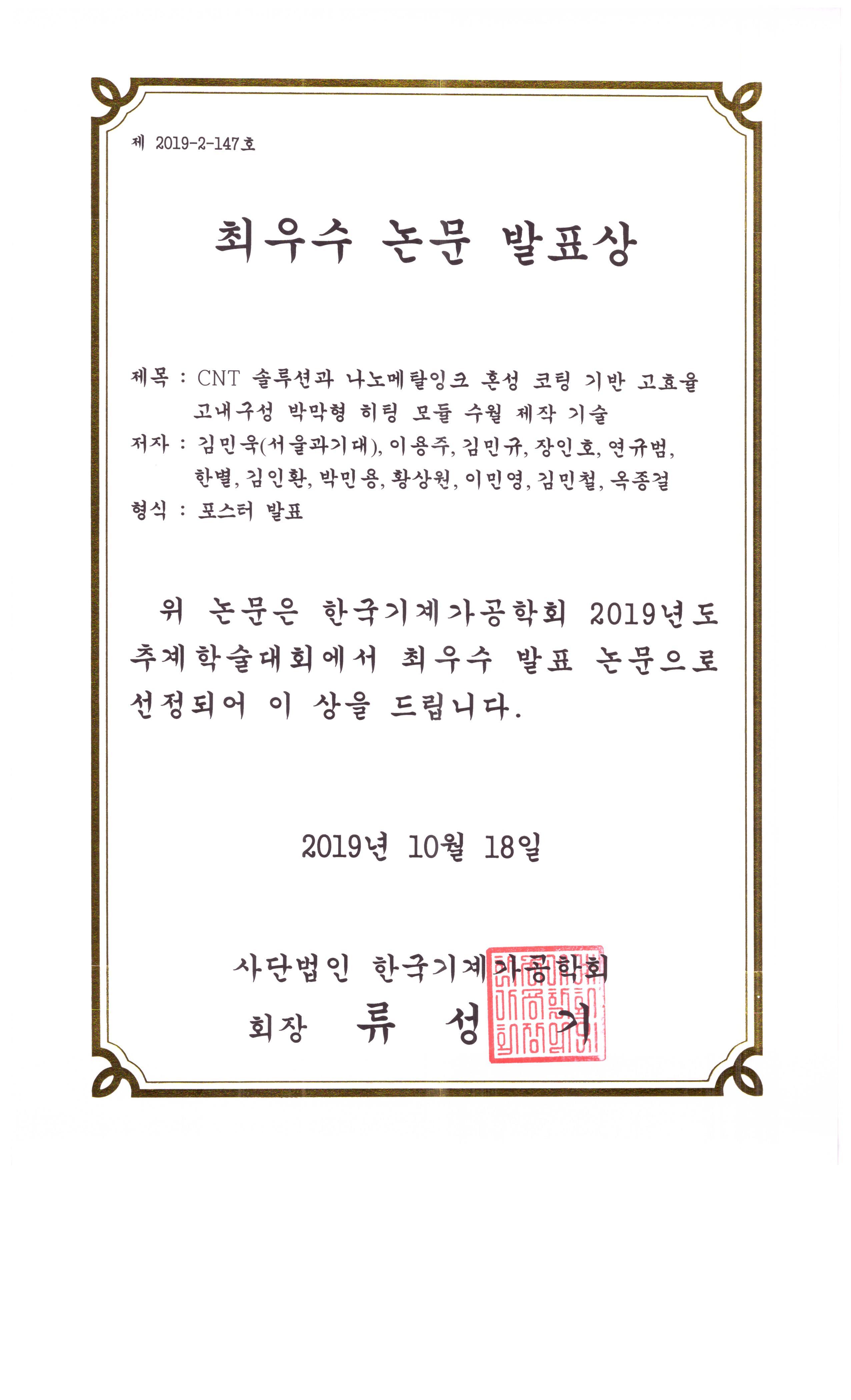 20191018_한국기계가공학회_최우수 논문 발표상.jpg